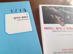 201611_ハーバード本韓国版