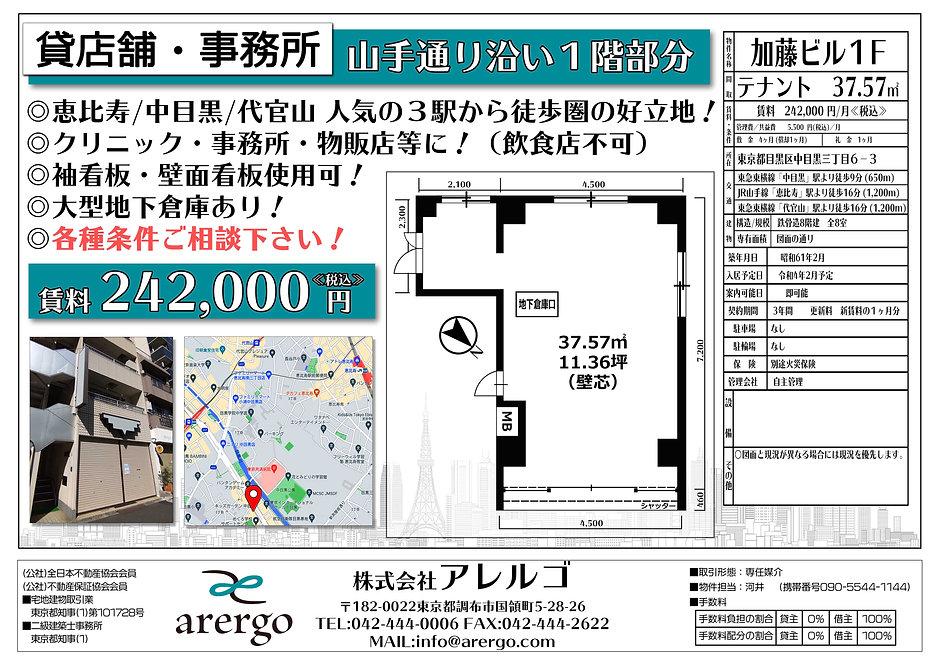 加藤ビル募集図面.jpg
