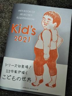 KIDS2021