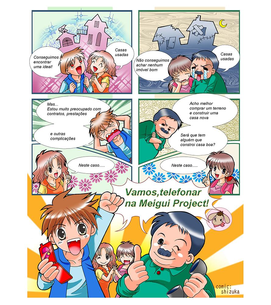 不動産屋さん広告漫画