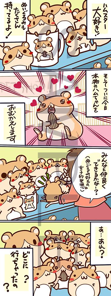 ハムちゃん四コマ