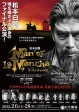 「ラ・マンチャの男」