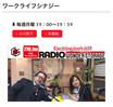 白木ラジオ.jpg