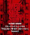 「ウエスト・サイド・ストーリーSeason2」