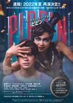 PIPPIN_kokuchiflyer_0617_2.jpg