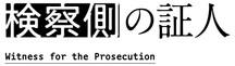 「検察側の証人 」