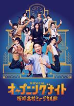「オープニングナイト」〜桜咲⾼校ミュージカル部〜