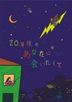 20年後_ビジュアル②.jpg