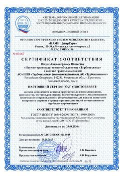 Сертификат Турботехника 16949 2017-2020г