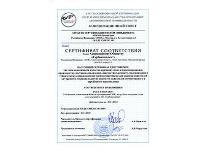 СЕРТИФИКАТ СООТВЕТСТВИЯ ГОСТ Р 58139-2018