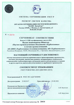 Сертификат Турботехника 9001 2017.jpg