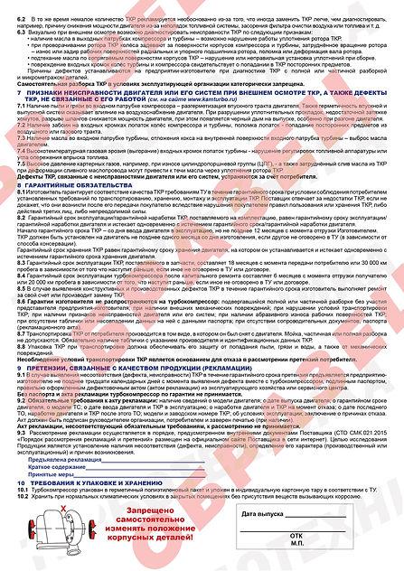 Паспорт ТКР НПО Турботехника — образец (