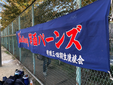 此花連盟第35回大阪府知事杯争奪戦大会 3回戦