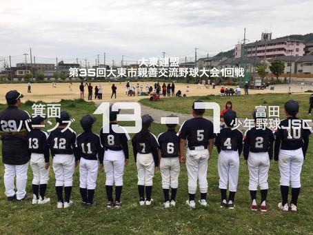 2019年度 大東連盟第35回大東市親善交流野球大会1回戦(Bチーム)