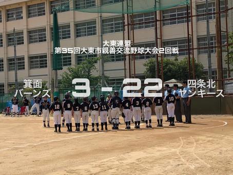 2019年度 大東連盟第35回大東市親善交流野球大会2回戦(Bチーム)