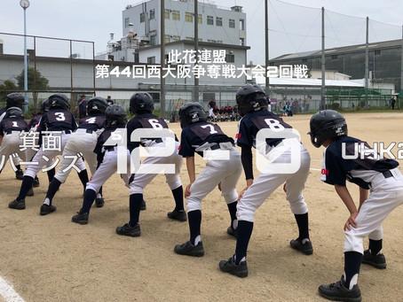 2019年度 此花連盟第44回西大阪争奪戦大会2回戦(Cチーム)