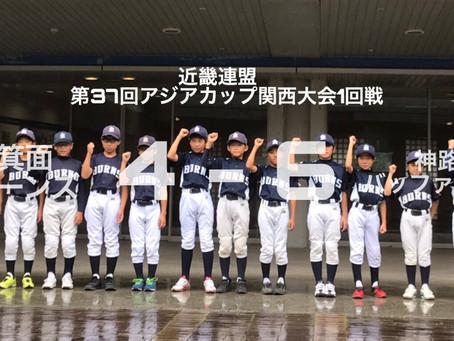 2019年 近畿連盟 第37回アジアカップ関西大会1回戦(Aチーム)