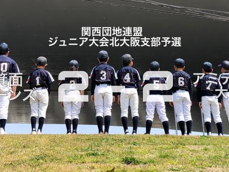 2019年度 関西団地連盟ジュニア大会 北大阪支部予選