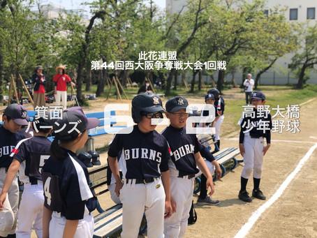 2019年度 此花連盟第44回西大阪争奪戦大会1回戦(Aチーム)