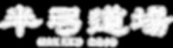 半弓道場-logo白.png