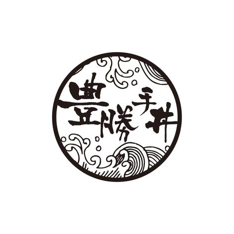 G/F 豊勝手丼