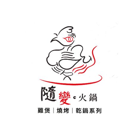 23/F 隨變火鍋