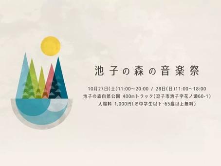 【池子の森音楽祭】