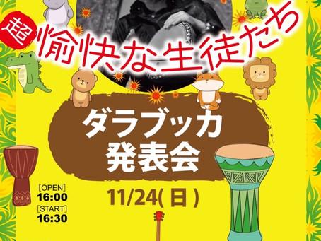 11/24ダラブッカ発表会@MNB蒲田スタジオ出演情報