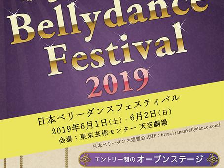 【Japan Bellydance Festival 】