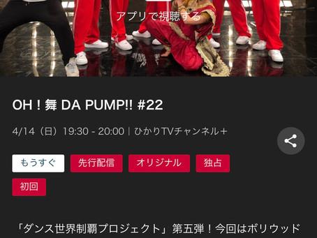 【ボリウッドダンス講師AyakoOH! 舞 DA PUMP!!出演情報】