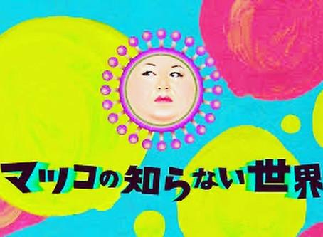 【8/25(火)マツコの知らない世界・ボリウッドの世界】