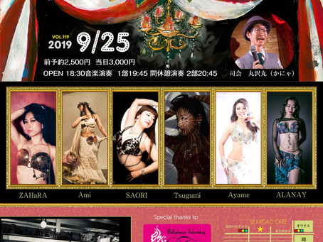 【Ayameショー出演情報〜9/25The Silkroad vol.119】