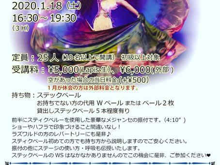 【PECO WS〜天空のステックベール〜】