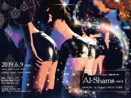 【Al-Shams. vol. 6】訂正版