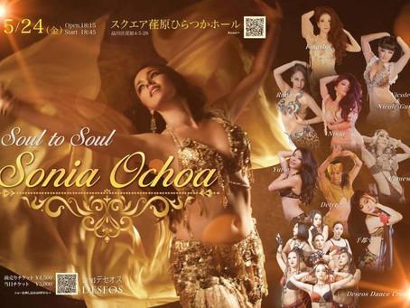 5/24 fri ソニア・オチョアSoul to Soulshow @Tokyo