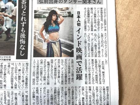 【ボリウッドクラス講師Ayakoの東奥日報での記事→Yahoo!ニュースとオリコンニュース】