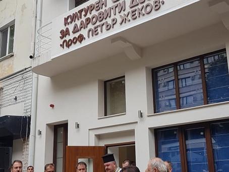 """Центърът за талантливи деца """"Проф. Петър Жеков"""" отвори врати"""