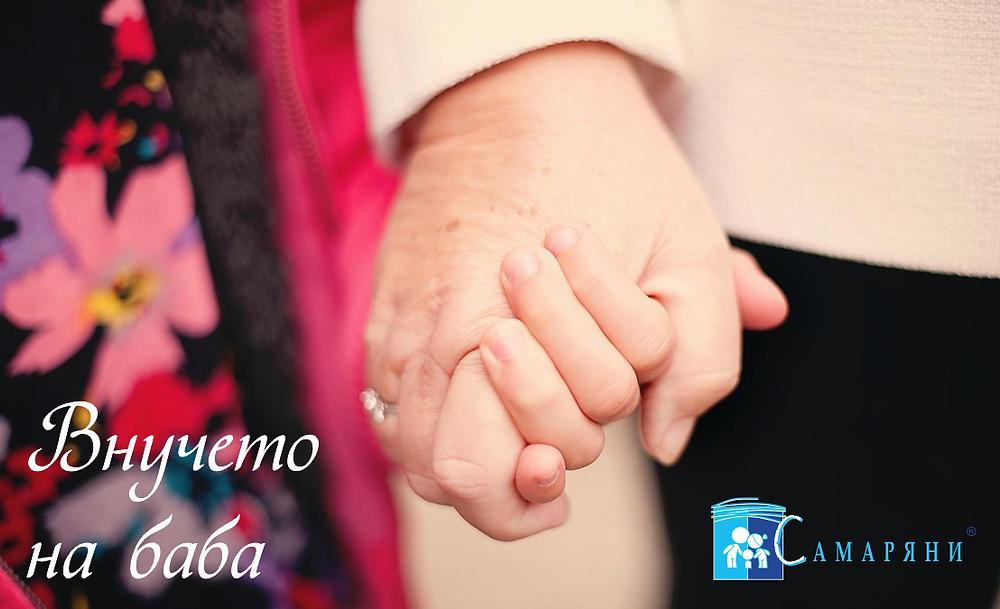 """* * *  Проектът """"Внучето на баба"""" стартира през март, 2010 г., финансиран  от  холандската организация """"Chicho Foundation"""", и продължава да се   реализира в гр. Стара Загора и през 2019 г. Той е насочен към деца,   лишени от родителска грижа с множествени увреждания, трудно подвижни,   настанени в специализирани институции, за които се грижат """"социални   сътрудници"""" или наречени от всички нас """"баби"""". Благодарение на любящата   грижа на """"бабите"""" резултатите по проекта са надхвърлили многократно   заложените цели, а именно - децата да преодолеят емоционалия дефицит,   натрупан през годините."""