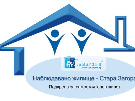 Продължен е престоя на младеж в Наблюдавано жилище - Стара Загора