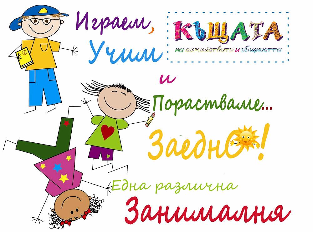 """Започна новата учебна година! Част от децата, с които се срещахме, творихме, играхме и се забавлявахме през лятото в """"КЪЩАТА на семейството и общността"""", с. Калитиново вече са на училище - 13 деца от с. Калитиново прекрачиха прага на подготвителната група в Основно училище """"Бойчо Русев"""", с. Преславен!  Затова и ние, екипът на КЪЩАТА, сме подготвили нещо ново за тези деца и техните семейства!  """"Къщата на семейството и общността"""" кани веднъж седмично децата на възраст 4-6 години, от 15:00 до 17:00 часа, на занимания. В тази различна занималня с децата и родителите ще творим, ще играем и ще надникваме в тетрадките от училище, за да упражним наученото там...   Всяка седмица в занималнята ще си приготвяме заедно и вкусни следобедни закуски!    Всички занимания са безплатни и свободни за децата от 4-6 годиншна възраст!"""