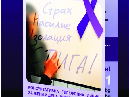 """Социален сътрудник в Кризисен център """"Самарянска къща"""""""
