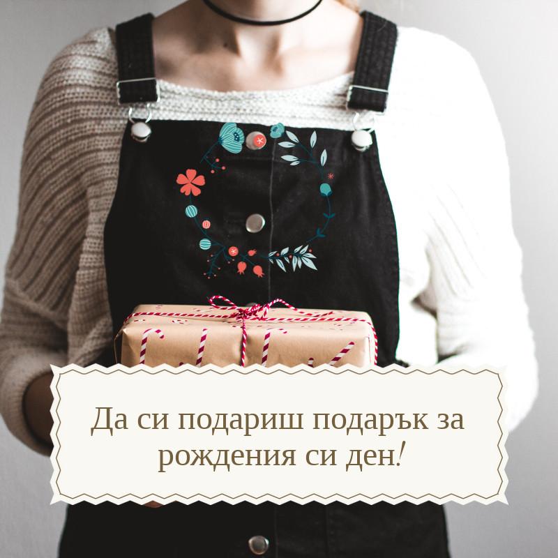 """Повечето от нас обичат своя рожден ден, зараден с емоции, очакване, приятели, вкусна храна, поздрави от приятели и разбира се ПОДАРЪЦИИИ!  Така започва поредната  история от самарянската поредица - """"Всяко дарение добавя смисъл!"""", в която разказваме за хора, които със свое действие, труд, дарителство, доброволчество, променят в действителност житейската история на хората, на които ние в """"Самаряни"""" помагаме.   На 12.10., в дарителската ни сметка, пристигна финансова сума... Дарителят, млада жена, не е посочила своята воля в основанието на дарението. По името от извлечението разпознаваме коя е тази млада жена и тъй като за нас е важно с нашите дарители да бъдем партньори и техните дарения да отиват точно там, където те желаят, пишем кратко съобщение с благодарност и молба да бъде посочено към коя кауза да насочим дарението. Получаваме отговор кратък отговор: """"Няма за какво да ми благодарите, аз трябва да съм благодарна за грижите, които полагате за хората. Всеки трябва да помага с каквото може.  Желанието ми е да даря за сдружението, но ме трогна най-вече инициативата за закрила на жени и деца, жертви на насилие."""" Всеки дарителски жест, доброволчество, подкрепа,... изпълва с огромна благодарност сърцата ни! И така ние попълваме детайлите и продължаваме напред, опитвайки се да дадем най-доброто от себе си... Днес е 13.10., и напълно неслучайно разбираме, че нашата прекрасна дарителка, днес е рожденичка... Всъщност вчеращният й жест на дарителство е подарък, с който тя реши да зарадва някой нуждаещ се, преди да получи своите подаръци, поздрави и мигове щастие! Да си подариш такъв подарък за рожденния ден е толкова благославящо!  Честит Рожден Ден, скъпа М.! Бъди здрава, благословена и нека винаги  сърцето ти, дома ти, живот ти, бъдат пълни с мечти, сбъднатост, любов и вдъхновение!  """"Ръка, която дава - не обеднява. Сърце, което обича - не остарява!""""  Карло Колоди"""