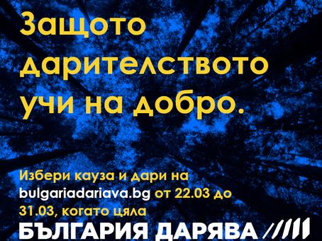 Детството не бива да боли! и България дарява!