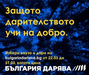 """""""БЪЛГАРИЯ ДАРЯВА"""" е общонационална инициатива, която популяризира и насърчава дарителството. Тя дава равен шанс на граждански организации от цялата страна да представят своя кауза на безплатната платформа bulgariadaviava.bg."""