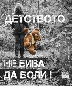 """Кампания на сдружение """"Самаряни"""" за набиране на средства за реализиране на Терапевтична работа с деца, жертви и/или пострадали от насилие,  и деца, с прояви на агресия."""