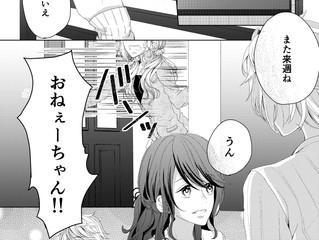 漫画「シンプレックス」第3話