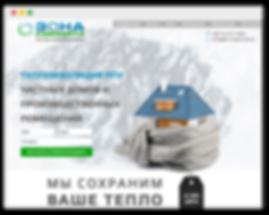Сайт на wix (услуги теплоизоляции)