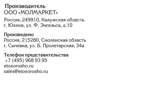 "ООО ""Молмаркет"""