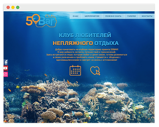 wix website for diving