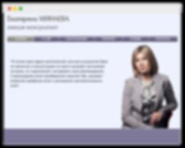 Сайт на wix для стилиста